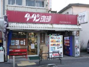 【南阿佐ケ谷】タータン珈琲・田中屋